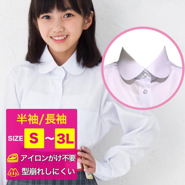 【送料無料】丸衿ブラウス[長袖/半袖]女子女の子用学生通学女子校生中学生小学生
