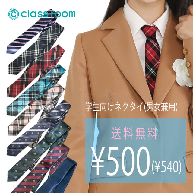 ★送料無料★ネクタイ/男女兼用/ALL500円