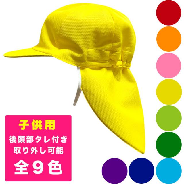 【送料無料】カラー帽子(タレ付きリムーバブル)男女兼用/体操着 体操服 運動 小学生 園児 体育