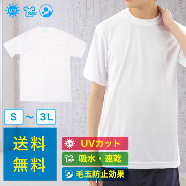 【送料無料】体操服半袖Tシャツ[S~3L]/速乾 UVカット 丸首 体操着 男女兼用 男の子 女の子 男子 女子 運動 学校 学生 小学校 子供