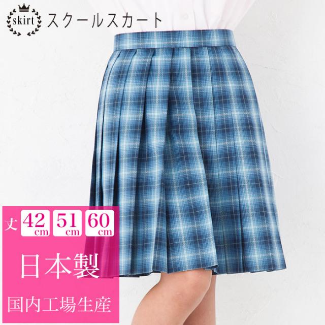 【送料無料】スクールスカート[ブルー×ホワイトチェック]日本製 学生服 制服 女子高生 中学 高校 国内工場製造 classroomオリジナルプリーツスカート ONBRE1