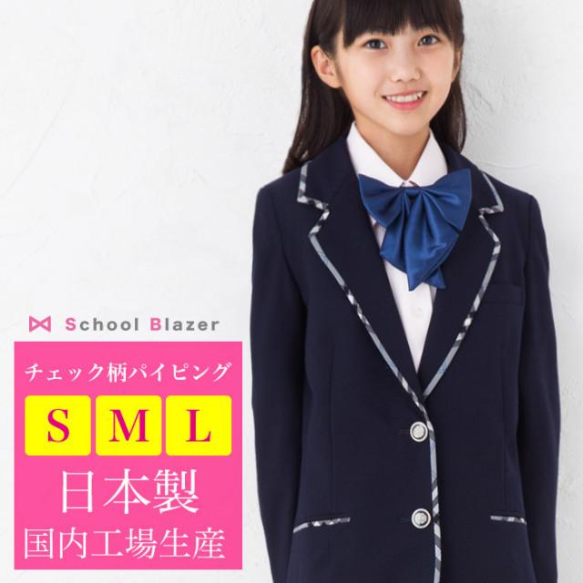 【送料無料】スクールブレザー(パイピング・チェック柄)/紺 ネイビー 高校生 中学生 女子高生 女の子 学生 日本製 上着 上衣 ジャケット