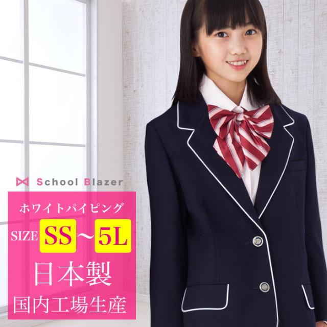 【送料無料】スクールブレザー(パイピング・ホワイト)/紺 ネイビー 高校生 中学生 女子高生 女の子 学生 日本製 上着 上衣 ジャケット