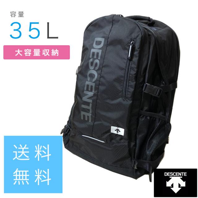 【送料無料】デサントリュック[TKD101]/DESCENTEデイパック通学通勤軽量学校学生鞄カバン男の子男子メンズ