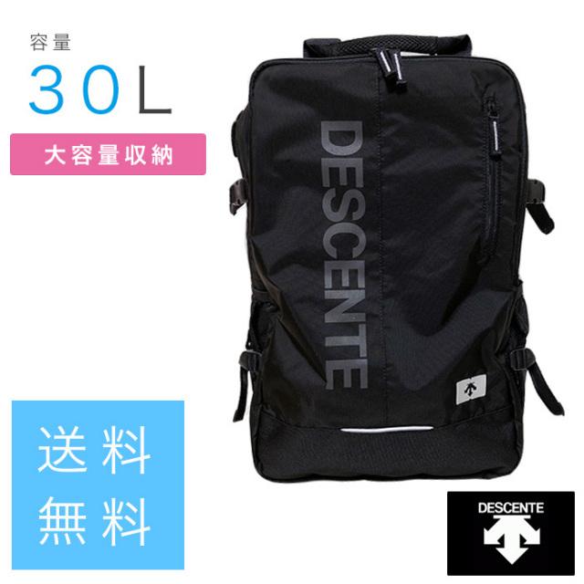 【送料無料】デサントリュック[TKD102]スクエア型/DESCENTEデイパック通学通勤軽量学校学生鞄カバン男の子男子メンズビジネス