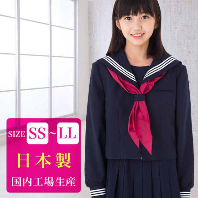 【送料無料】長袖セーラー/前開きジッパー 日本製 洗濯可能 冬用 高校生 中学生 学生服