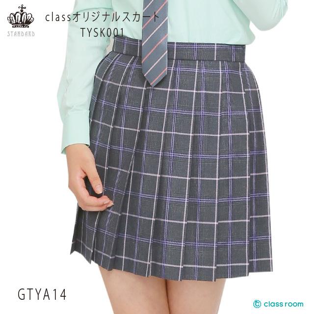 GTYA14スカートTOP