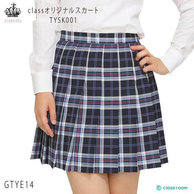 GTYE14スカートTOP