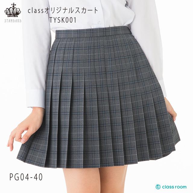 ★送料無料★classroomオリジナルスカート/学生向けプリーツスカート[TYSK001]PG04-40(グレー系チェック)