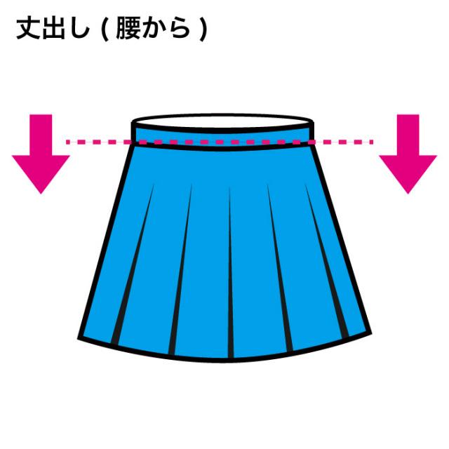 スカート丈出し腰から