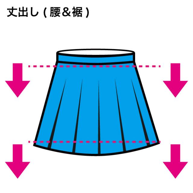 スカート丈出し裾と腰