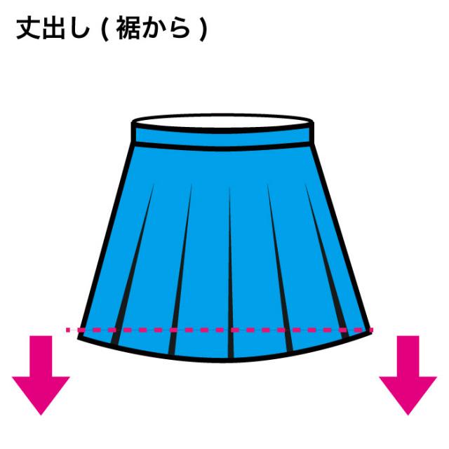 スカート丈だし裾から