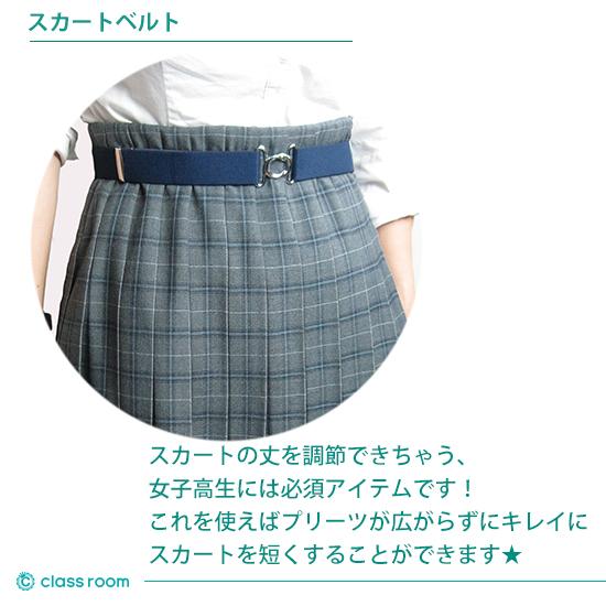 スカート説明
