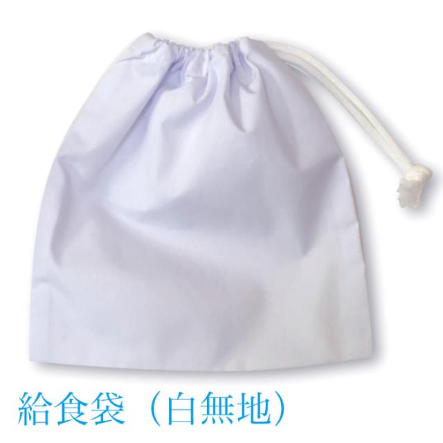 【送料無料】給食袋 白無地/学生 小学校 中学校