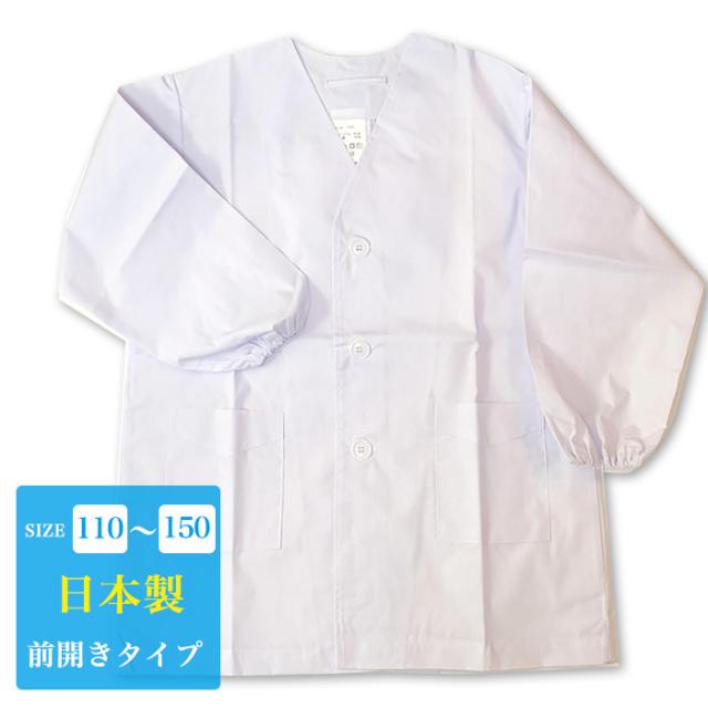 【送料無料】給食白衣(シングルボタン)/男女兼用 小学生 中学生 小学校 中学校