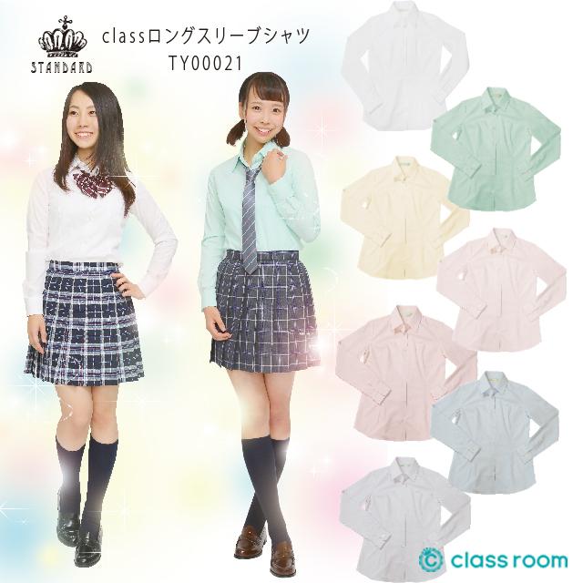 classroomオリジナルワイシャツ