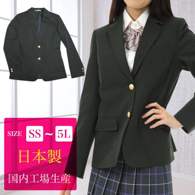 【送料無料】スクールブレザー【ダークグリーン・緑】日本製 国内生産 学生 制服 上衣 ジャケット 女子高生 女の子 女子 レディース  中学生 高校生