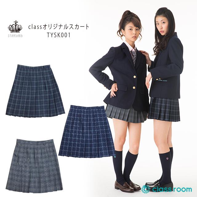 定番スカート