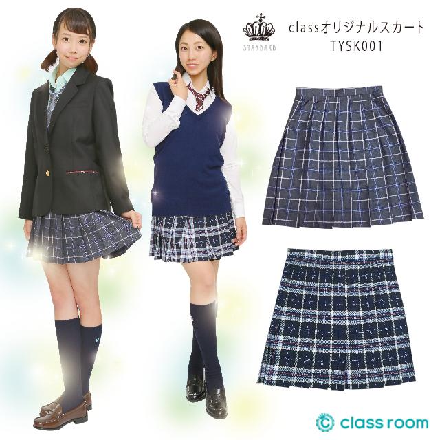 オリジナルスカート新作