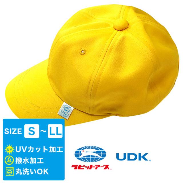 【送料無料】黄色帽子(野球型・男の子)/通園 通学 小学生 小学校 幼稚園 保育園 園児[UDK182]