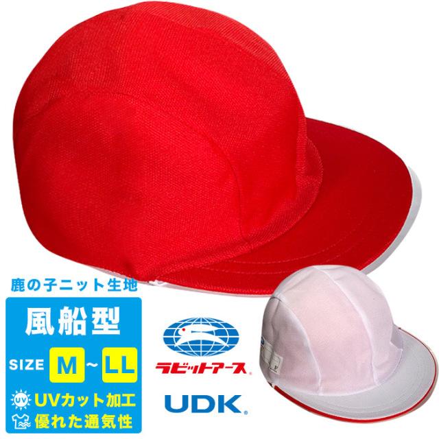 【送料無料】紅白帽子(風船型)ニット素材・男女兼用/優れた通気性 鹿の子 体操服 体操着 運動 小学生 園児 赤白帽 体育[UDK21]