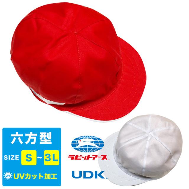 【送料無料】紅白帽子(六方型)男女兼用/体操服 体操着 運動 小学生 園児 赤白帽 体育