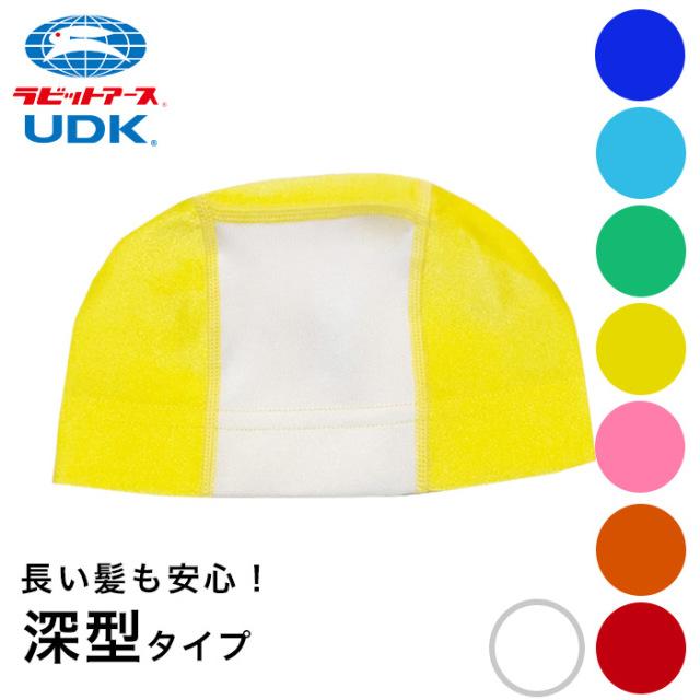 【送料無料】深型タイプ 水泳帽 スイムキャップ/男女兼用 フリーサイズ 名前 ネーム 海水浴 プール 男子 女子 男の子 女の子 男性 女性 キッズ 子供[UDK-32]