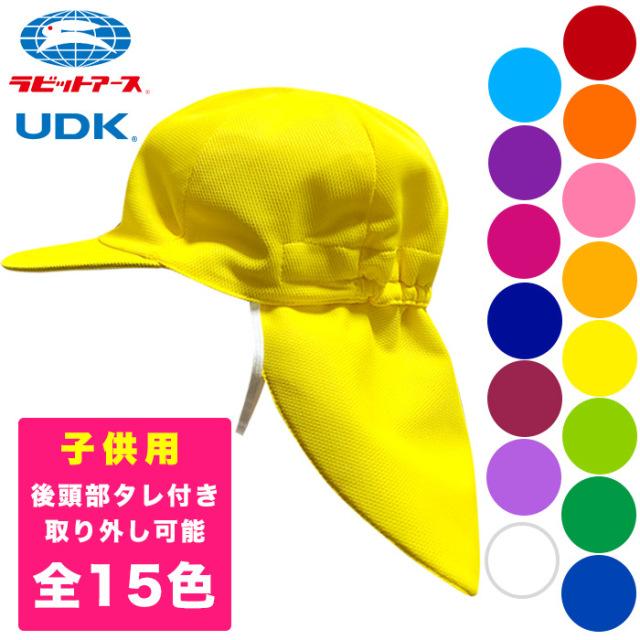 【送料無料】カラー帽子(タレ付き リムーバブル)男女兼用/裏地白色 体操着 体操服 運動 小学生 園児 子供 お散歩 外出 体育 熱中症対策[UDK42-TR]