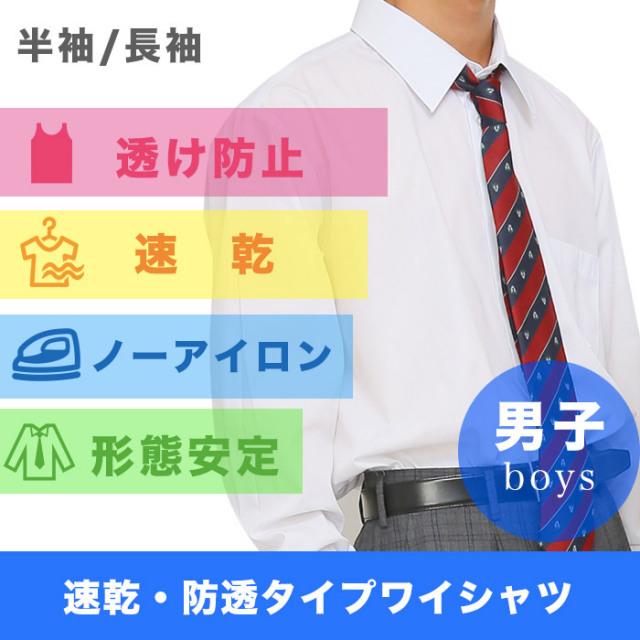 ワイシャツ防透タイプ 男子 TOP