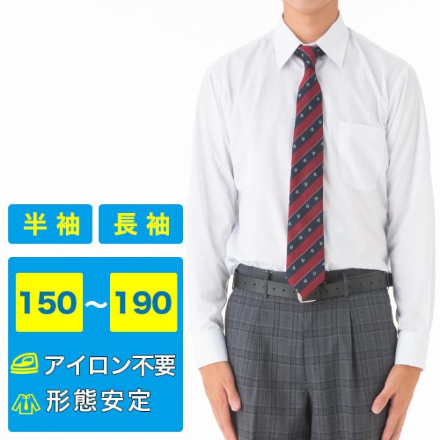 ワイシャツレギュラータイプ男子TOP