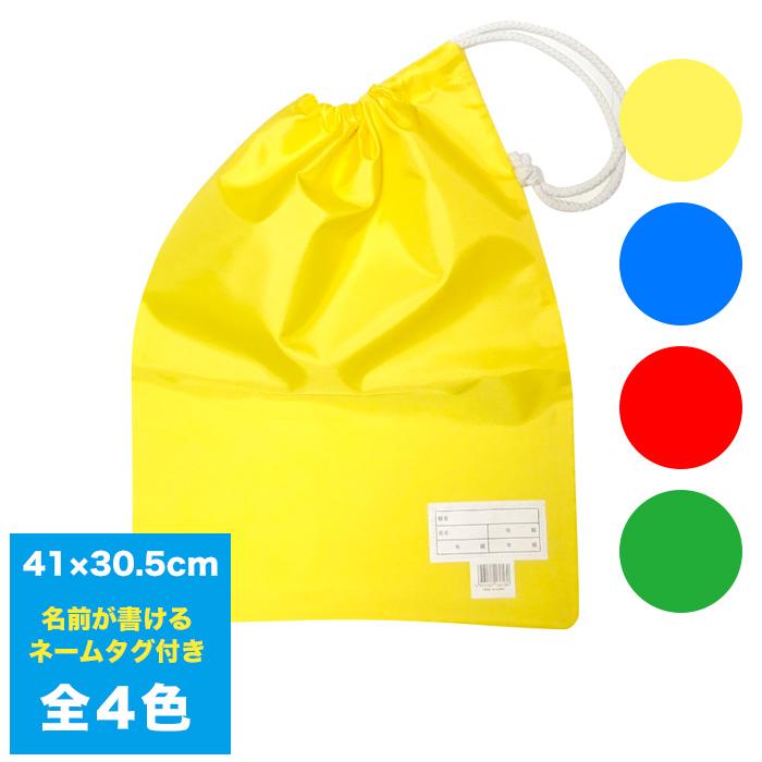 【送料無料】シューズ袋[青赤黄緑]/上靴 室内履き スクールシューズ 小学校 中学校 高校 学生 学校