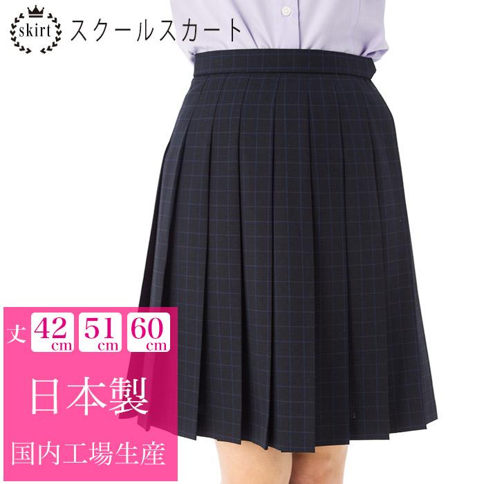 ★送料無料★スクールスカート[ネイビー地×赤チェック柄]
