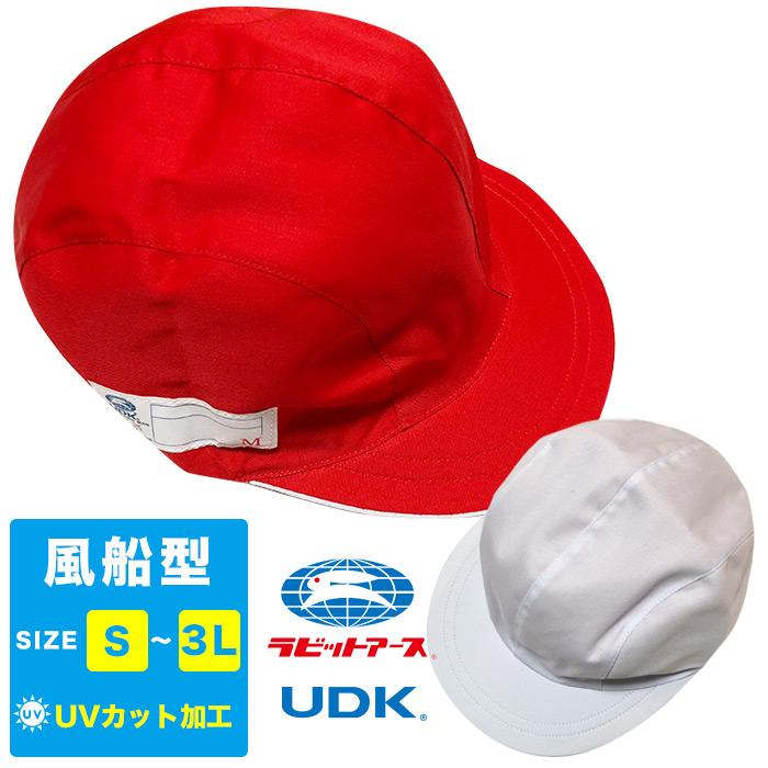 【送料無料】紅白帽子(風船型)男女兼用/体操服 体操着 運動 赤白帽子 小学生 園児 体育