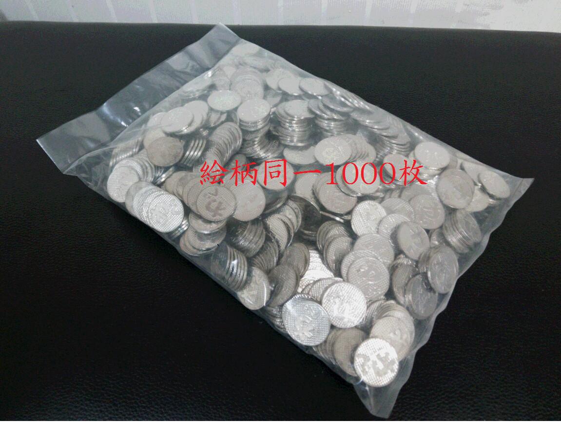 【限定価格】中古コイン1000枚(絵柄同一25パイ)