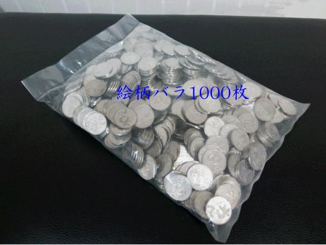 中古コイン1000枚(絵柄バラ25パイ)