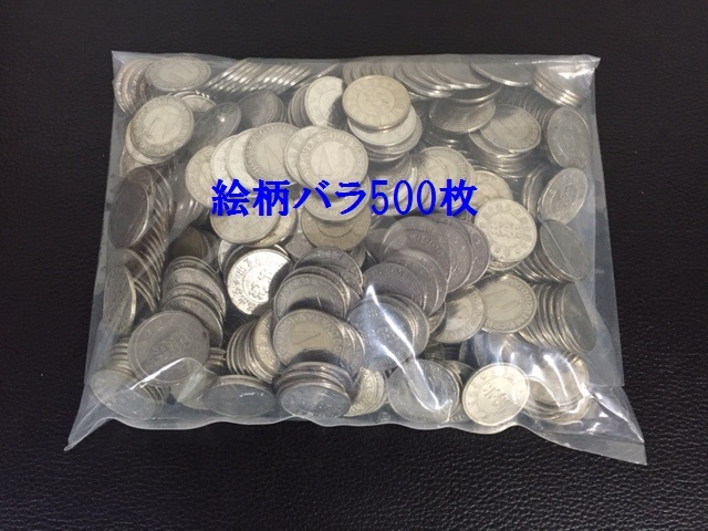 中古コイン500枚(絵柄バラ25パイ)