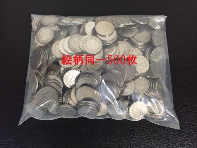 中古コイン500枚(絵柄同一25パイ)【セット価格1,400円】