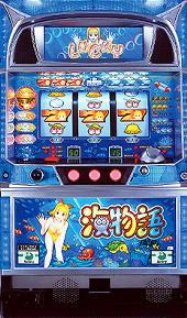 【コイン不要機付】 パチスロ海物語「2005年」 (サミー)