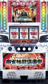 麻雀格闘倶楽部 (KPE)