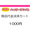 1000en.jpg