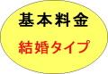 kihon-K.jpg