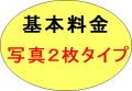 kihon02.jpg