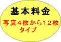 kihon04.jpg
