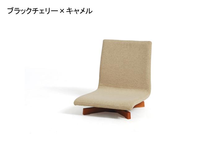 Rotante ロタンテ フロアチェア(回転式) CLASSE クラッセ レグナテック 座椅子 和 ちゃぶ台