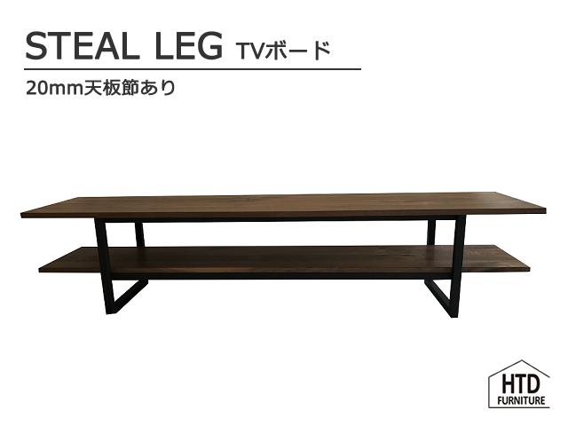 STEAL LEG TVボード スチールレッグテレビボード HTD FURNITURE 無垢 スチール
