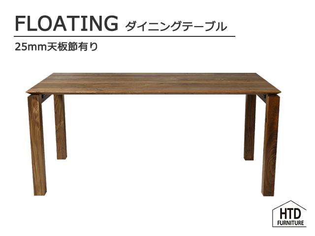 FLOATINGダイニングテーブル フローティングダイニングテーブル/25mm天板節有り HTD FURNITURE