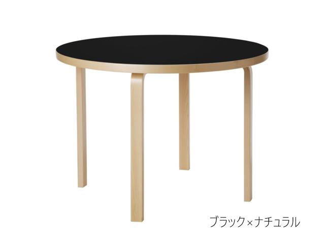 90A/90B/91 テーブル ALVAR AALTO 1935 artek アルテック リノリウム ラウンド 円形