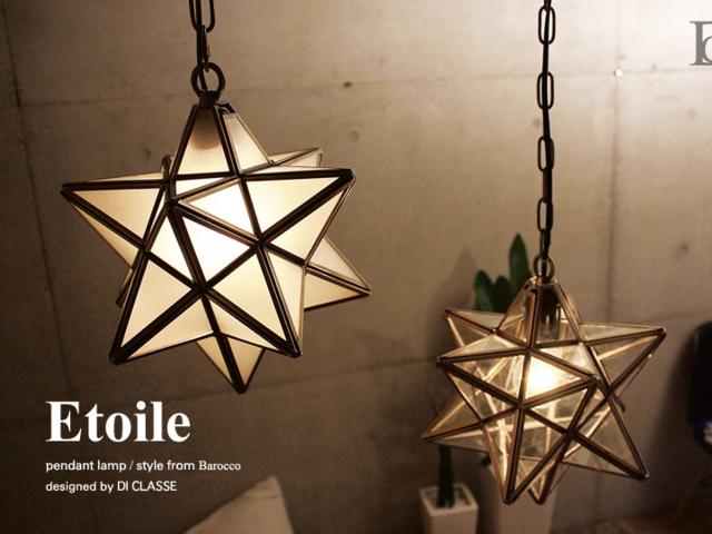 Etoile pendant lamp エトワール DI CLASSE ディクラッセ/ペンダントライト