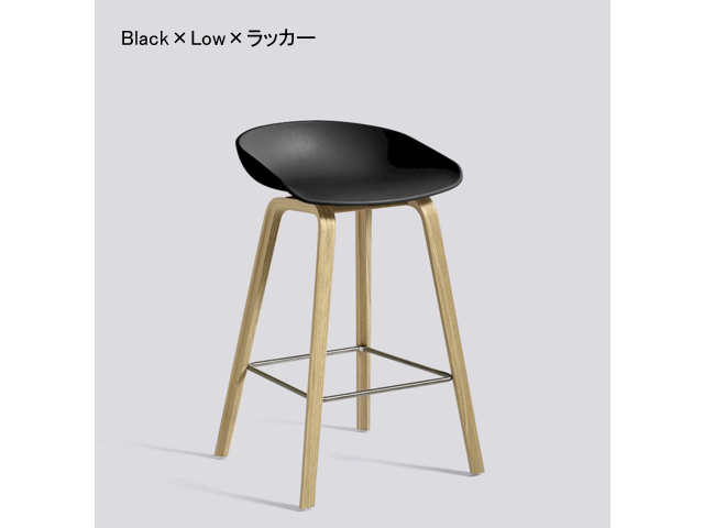 AAS32 ABOUT A STOOL HIGH/LOW アバウト ア スツール HAY ヘイ