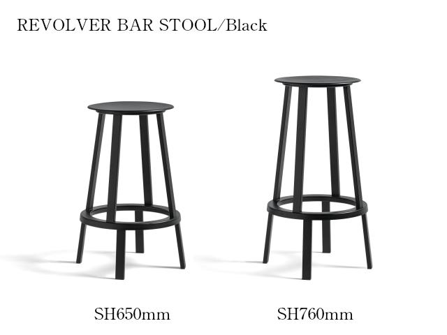Revolver bar stool リボルバースツール HAY ヘイ